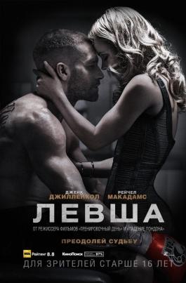 ЛевшаSouthpaw постер
