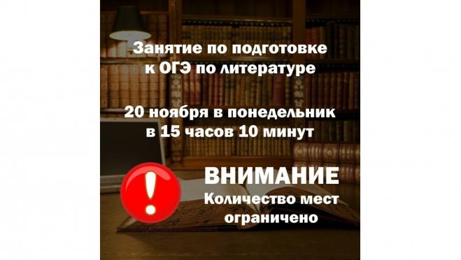 Приглашаем на занятие по подготовке к ОГЭ по литературе!