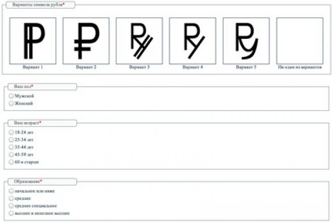 У рубля появится свой графический символ