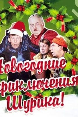 Новогодние приключения Шурика (новогодняя ночь) постер
