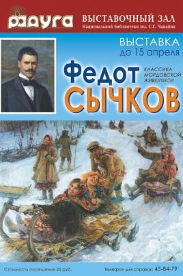 Федот Сычков постер