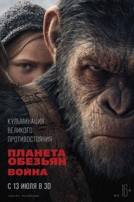 Планета обезьян: ВойнаWar for the Planet of the Apes постер