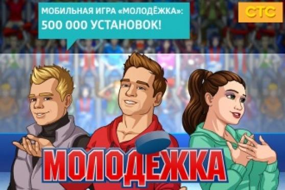 """Полмиллиона играют в """"Молодёжку"""""""