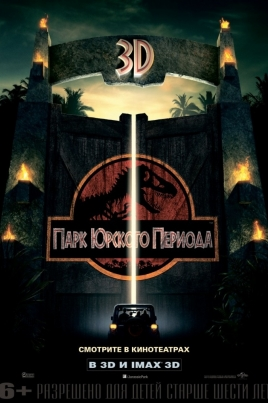 Парк Юрского периода 3D постер