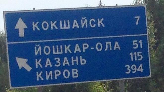 В Марий Эл отремонтируют участок объездной дороги между Кокшайским и Казанским трактами