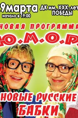 Новые русские бабки постер