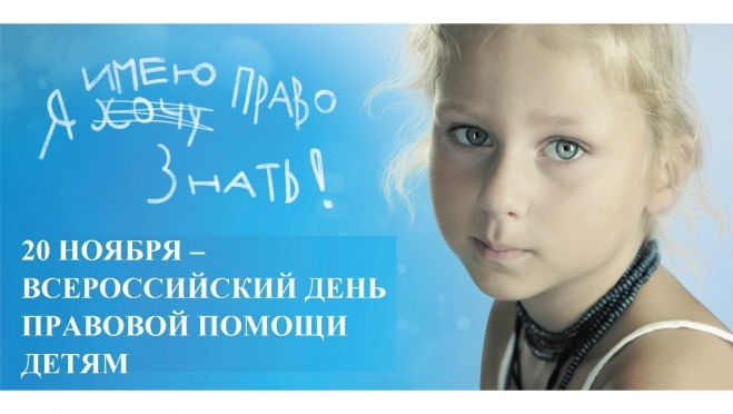 Сегодня в Марий Эл пройдут мероприятия, посвященные Всероссийскому дню правовой помощи детям