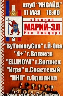 Сборная Марий Эл постер