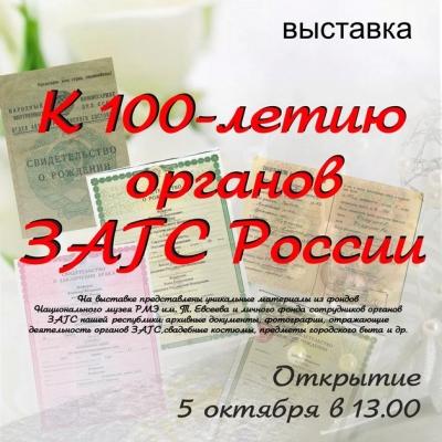 К 100-летию органов ЗАГС России