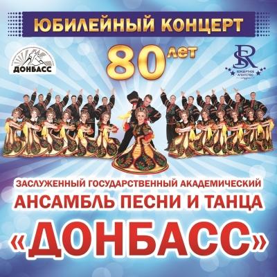 """Ансамбль песни и танца """"Донбасс"""""""