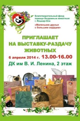 Выставка раздача животных постер