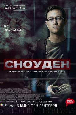 СноуденSnowden постер