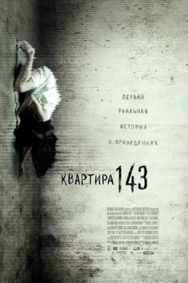 Квартира 143Emergo постер