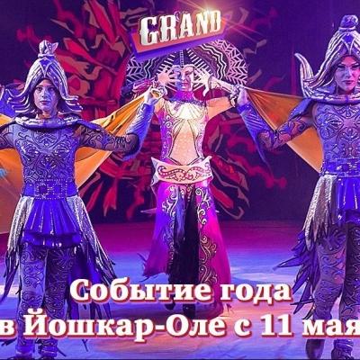 Цирк-шапито «Grand»