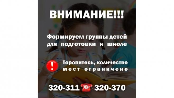 Формируем группы детей для подготовки к школе! 0+
