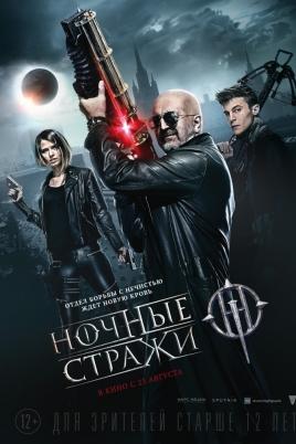Ночные стражиНочные стражи постер
