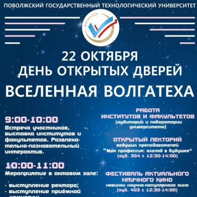 День абитуриента в Волгатехе
