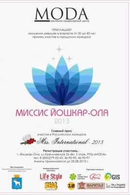 Миссис России в Йошкар-Оле постер