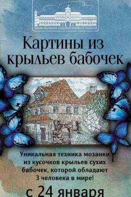 Выставка картин из крыльев бабочек постер