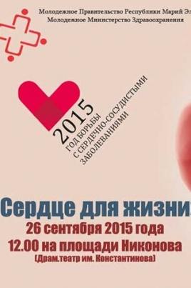 Сердце для жизни постер