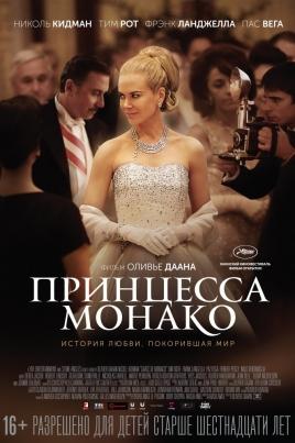 Принцесса МонакоGrace Of Monaco постер