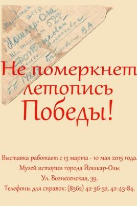 Не померкнет летопись Победы постер