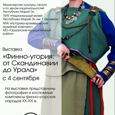Финно-Угория: от Скандинавии до Урала