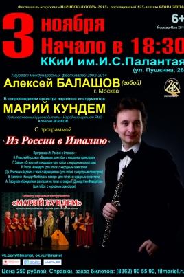 Из России в Италию постер