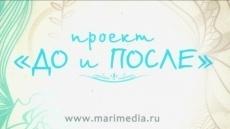 Преображения участниц телепроекта «До и после»