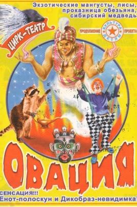 Новые Приключения Буратино постер
