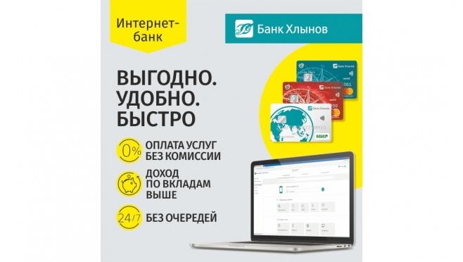 В новом Интернет-банке банка «Хлынов» услуги можно оплачивать без комиссий и очередей