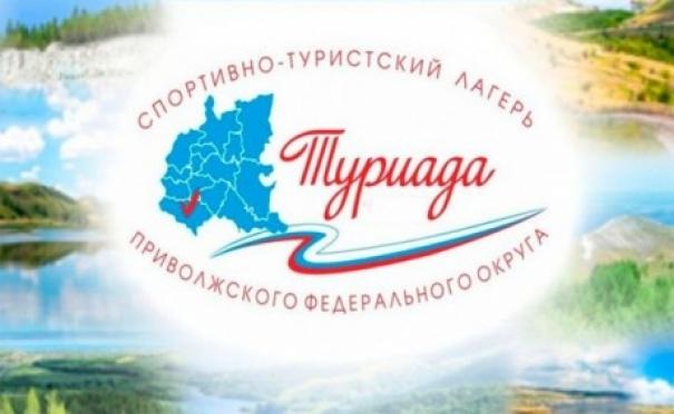Спортсмены Марий Эл отправились на «Туриаду-2015»