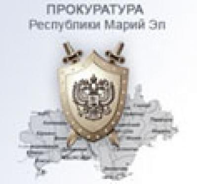 Прокуратура столицы Марий Эл завершила расследование уголовного дела в отношении начальника Управления здравоохранения Йошкар-Олы