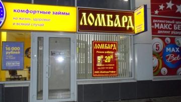 """Ломбард """"Гостиный двор"""" на Первомайской, 115 (Центральный рынок)"""