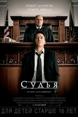 СудьяThe Judge постер