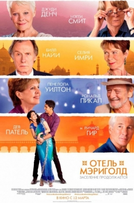 Отель «Мэриголд». Заселение продолжаетсяThe Second Best Exotic Marigold Hotel постер
