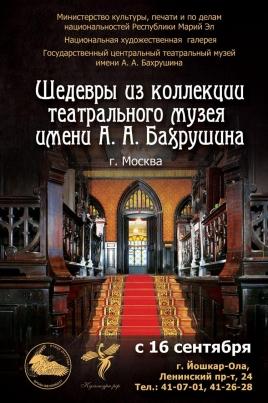 Шедевры из коллекции театрального музея  имени  А. А. Бахрушина постер