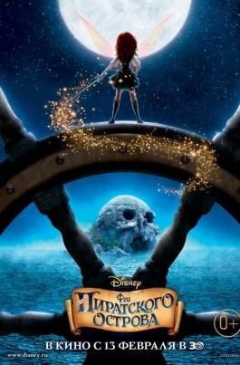 Феи: Загадка пиратского островаThe Pirate Fairy постер