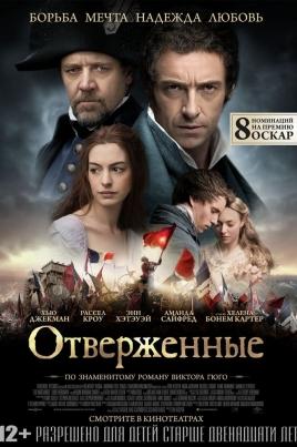 ОтверженныеLes Misérables постер