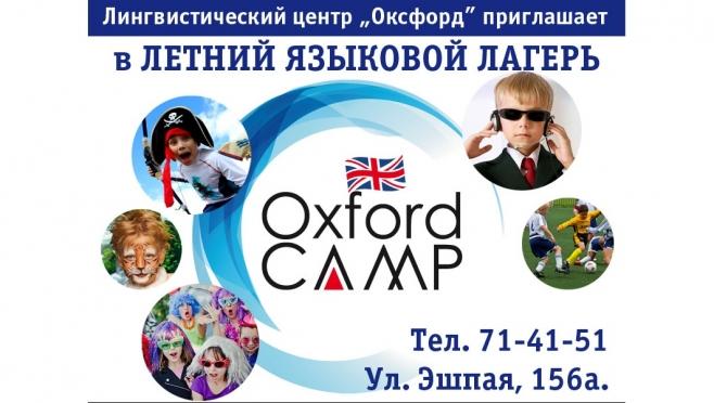 Лингвистический центр «Оксфорд» приглашает в летний языковой лагерь 6+