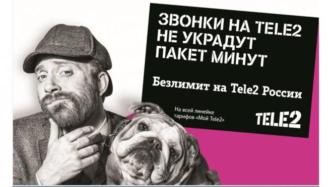 Tele2 раскрывает дело о пропаже минут