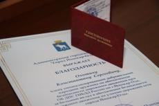 В мэрии Йошкар-Олы чествовали лучших дружинников по линии ГИБДД
