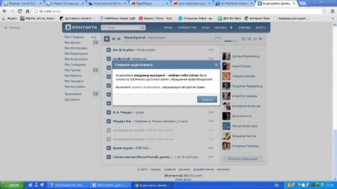 «ВКонтакте» заблокировал аудиозаписи йошкаролинцев
