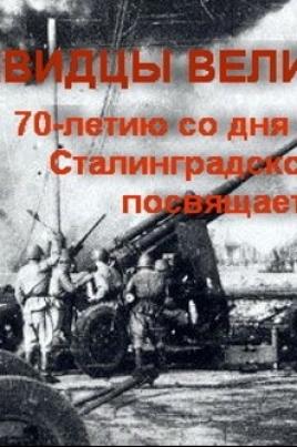 Очевидцы великой битвы. 70-летию Победы в Сталинградской Битве посвящается постер