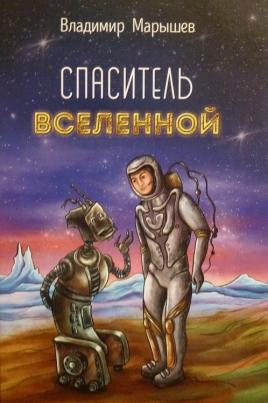 Презентация новой книги писателя-фантаста Владимира Марышева постер