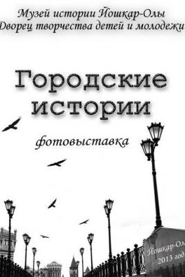 Городские истории постер