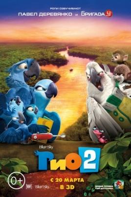 Рио 2 постер