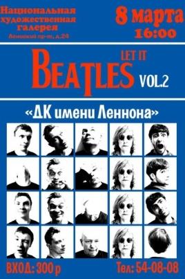 ДК имени Леннона постер