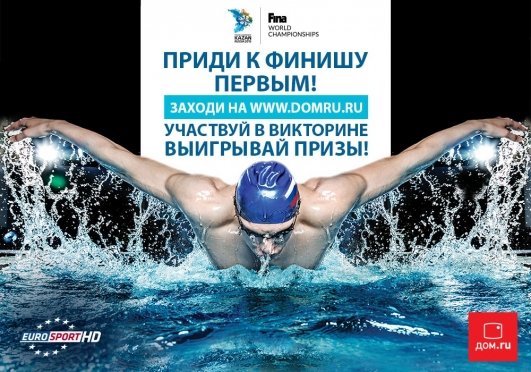 «Дом.ru» и Eurosport HD подарят билеты на  чемпионат мира по водным видам спорта