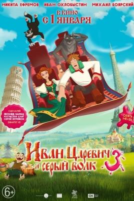 Иван Царевич и Серый Волк 3 постер